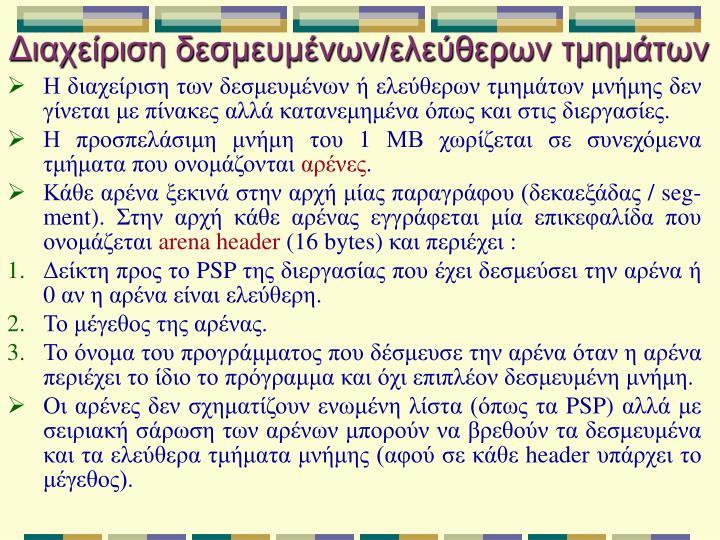 Διαχείριση δεσμευμένων/ελεύθερων τμημάτων