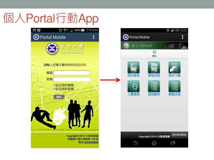 個人Portal