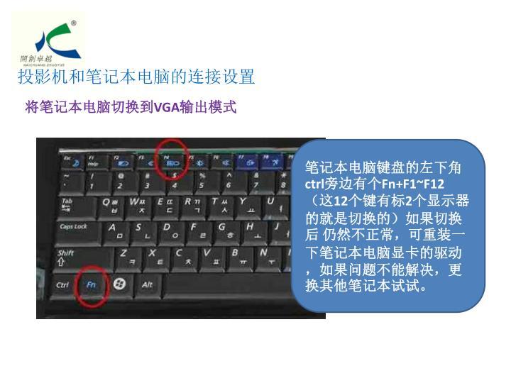 投影机和笔记本电脑的连接设置