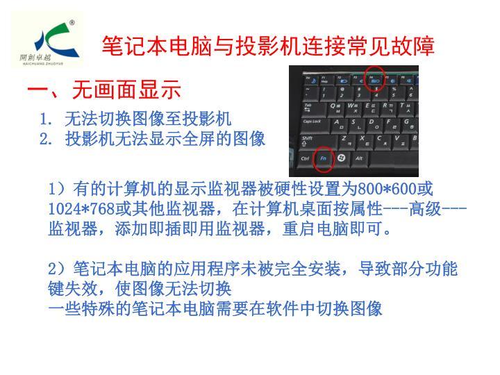 笔记本电脑与投影机连接常见故障