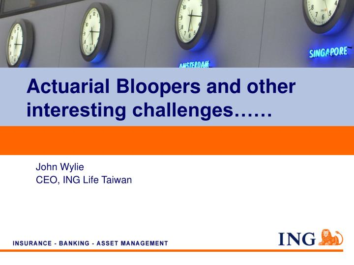 Actuarial bloopers and other interesting challenges