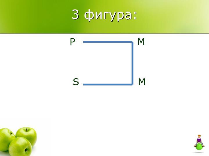 3 фигура: