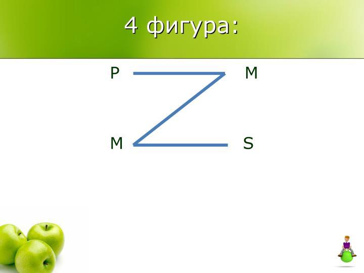 4 фигура: