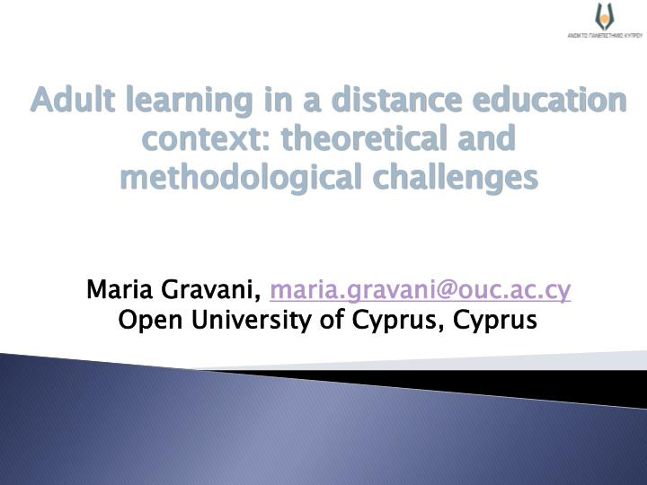 Adult learning in a distance education context: theoretical and methodological challenges