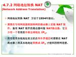 4 7 2 nat network address translation