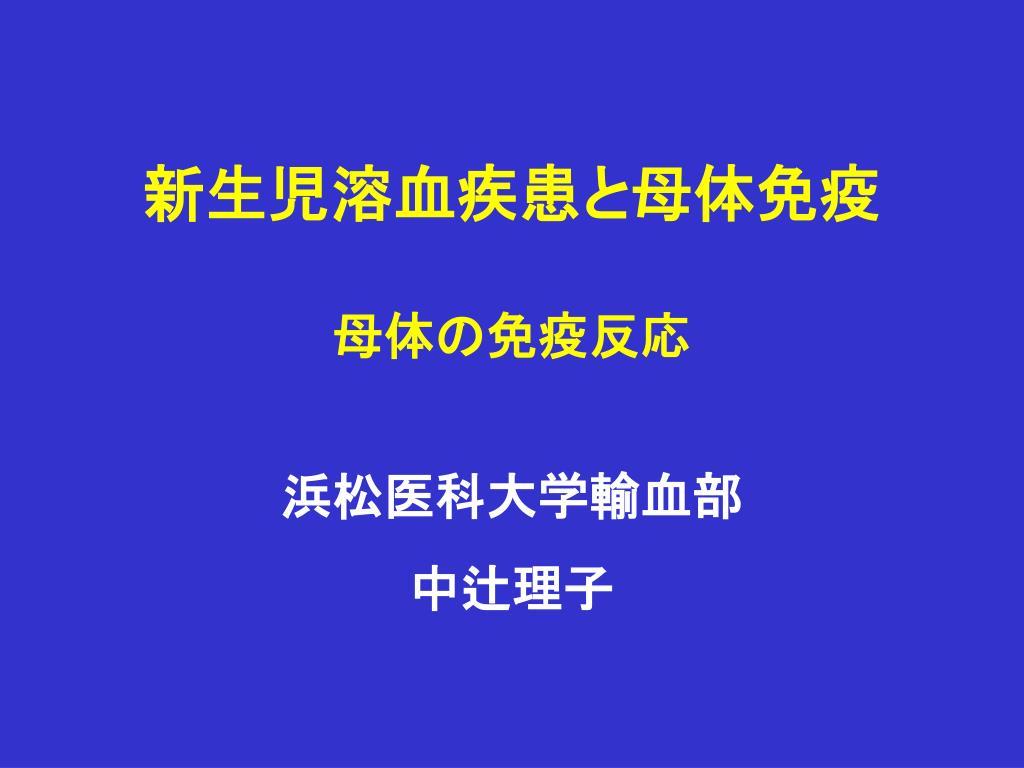 PPT - 新生児溶血疾患と母体免疫 PowerPoint Presentation, free ...