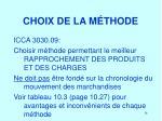 choix de la m thode1