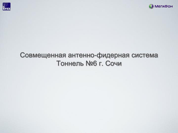 Совмещенная антенно-фидерная система Тоннель №6 г. Сочи