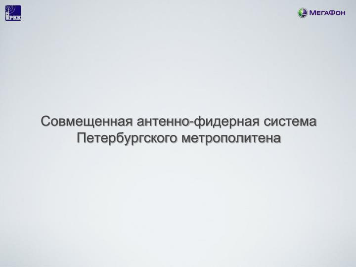 Совмещенная антенно-фидерная система Петербургского метрополитена