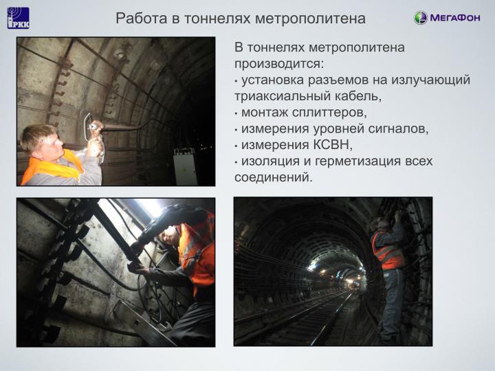 Работа в тоннелях метрополитена