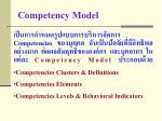 competency model2