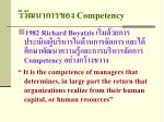 competency1