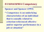 competency4