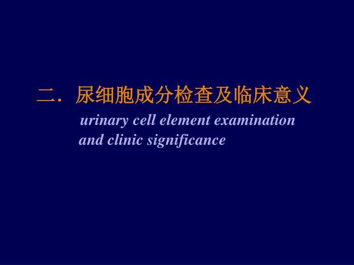 二.尿细胞成分检查及临床意义