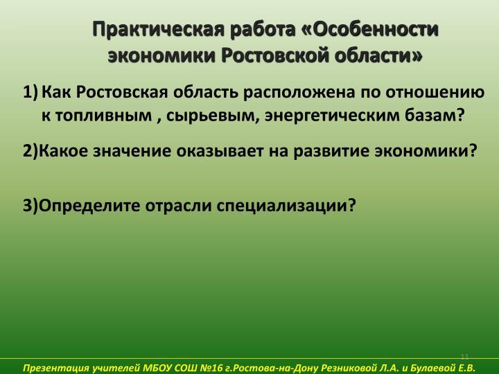 Практическая работа «Особенности экономики Ростовской области»