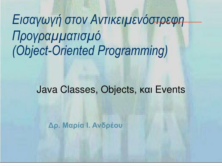 Java classes objects events