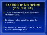 12 6 reaction mechanisms
