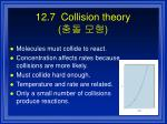 12 7 collision theory