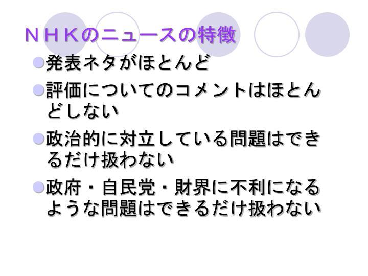 NHKのニュースの特徴