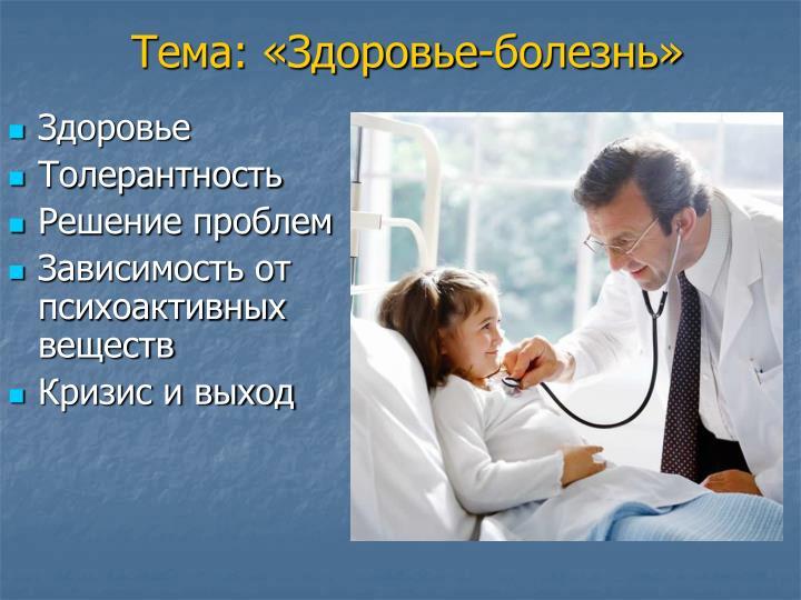 Тема: «Здоровье-болезнь»