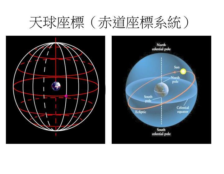 天球座標(赤道座標系統)