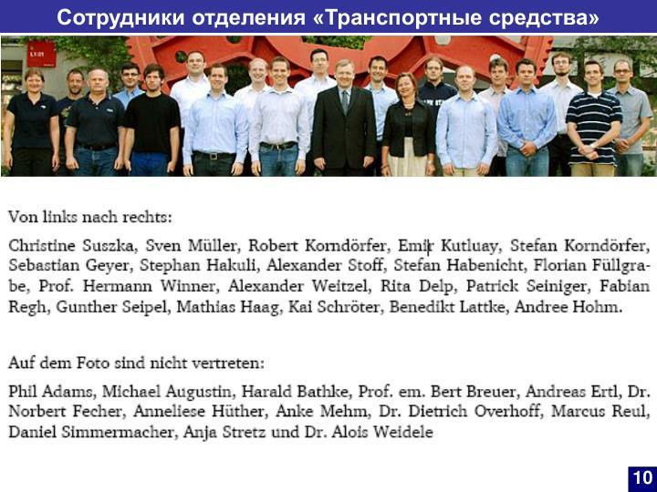 Сотрудники отделения «Транспортные средства»
