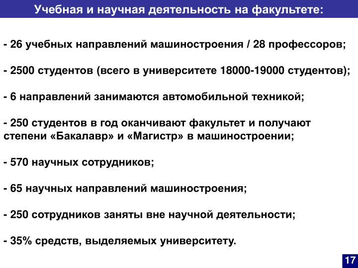 Учебная и научная деятельность на факультете: