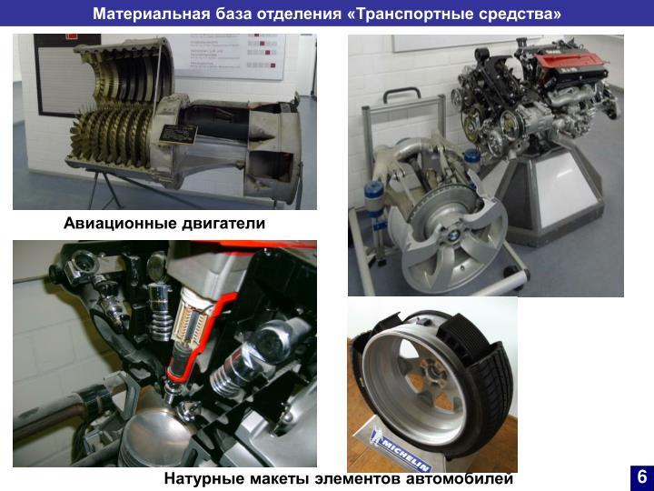 Материальная база отделения «Транспортные средства»