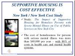 supportive housing is cost effective new york new york cost study