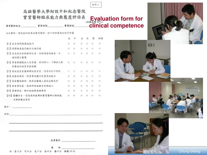 Evaluation form for clinical competence