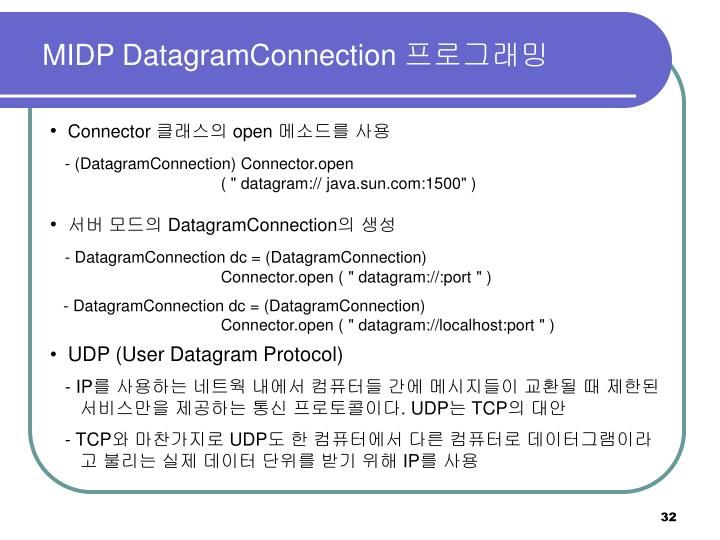 MIDP DatagramConnection