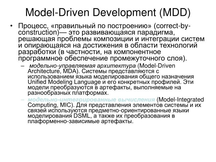 Model-Driven Development (