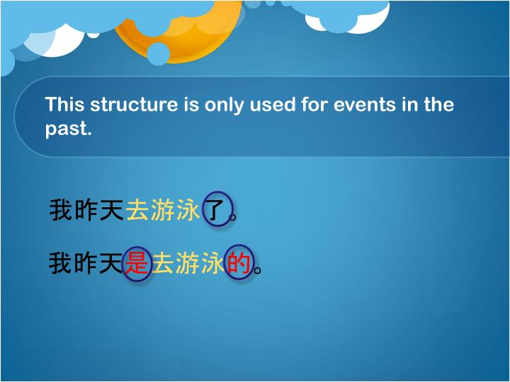 This structure is only used for events in the past.