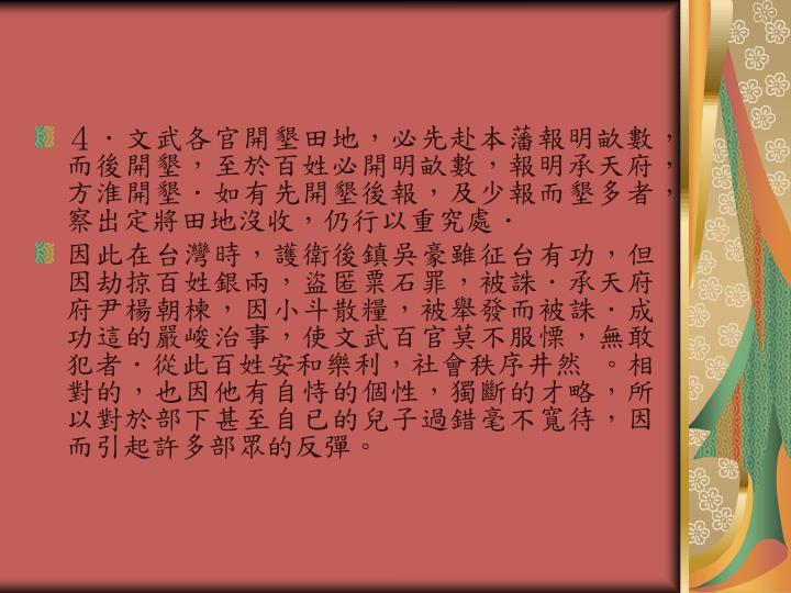 4.文武各官開墾田地,必先赴本藩報明畝數,而後開墾,至於百姓必開明畝數,報明承天府,方淮開墾.如有先開墾後報,及少報而墾多者,察出定將田地沒收,仍行以重究處.