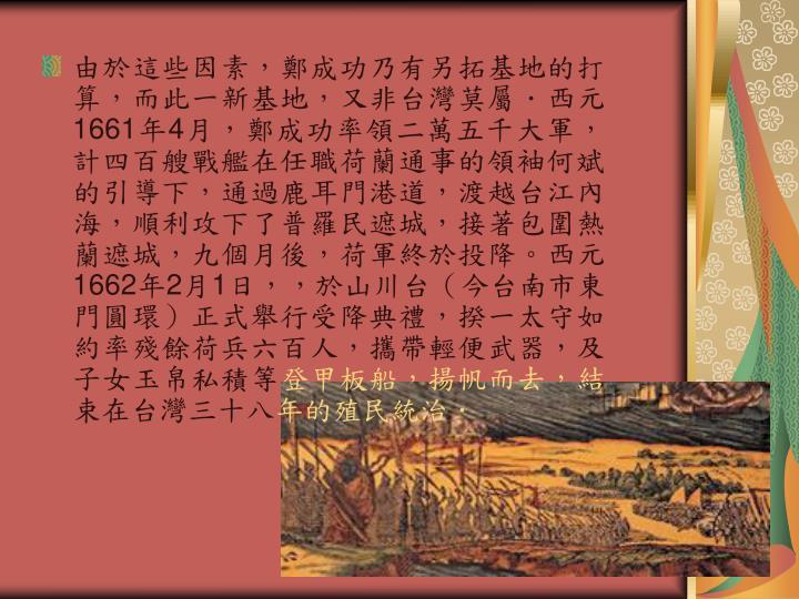 由於這些因素,鄭成功乃有另拓基地的打算,而此一新基地,又非台灣莫屬.西元