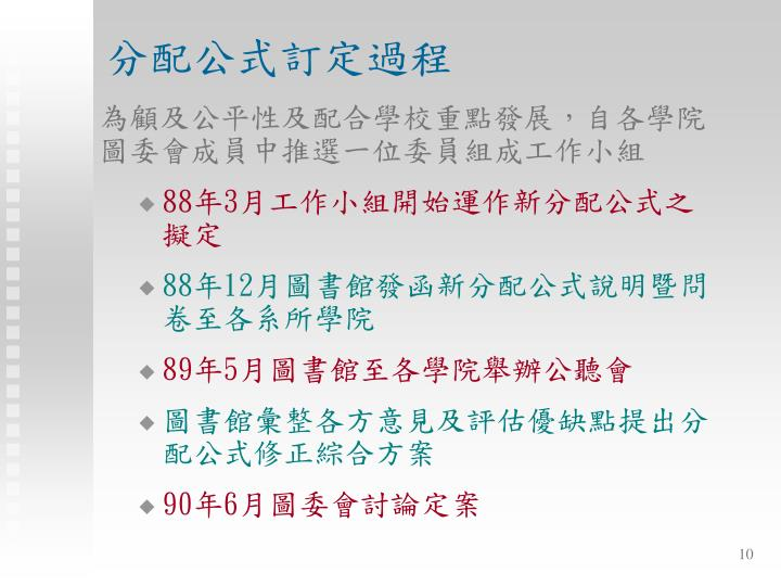 分配公式訂定過程