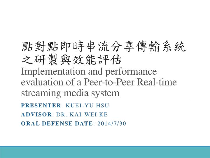 implementation and performance evaluation of a peer to peer real time streaming media system n.
