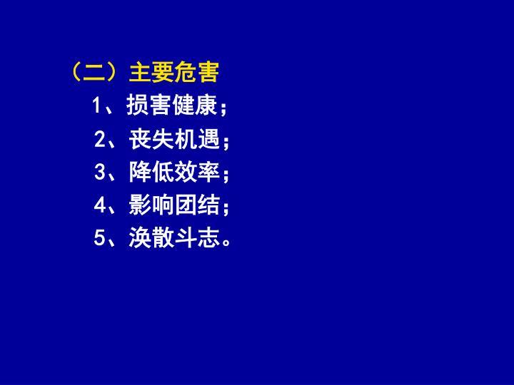 (二)主要危害