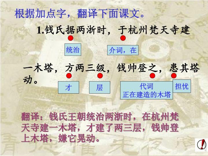 根据加点字,翻译下面课文。