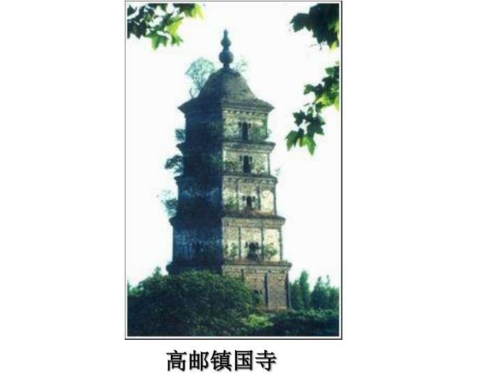 高邮镇国寺