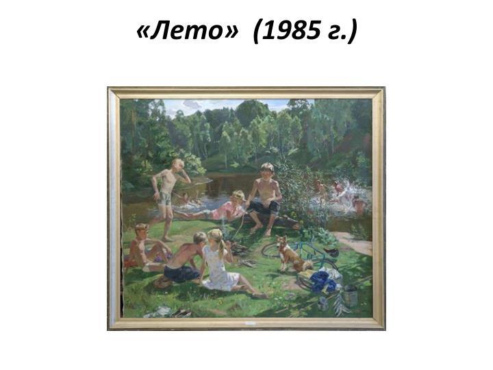 «Лето»  (1985 г.)