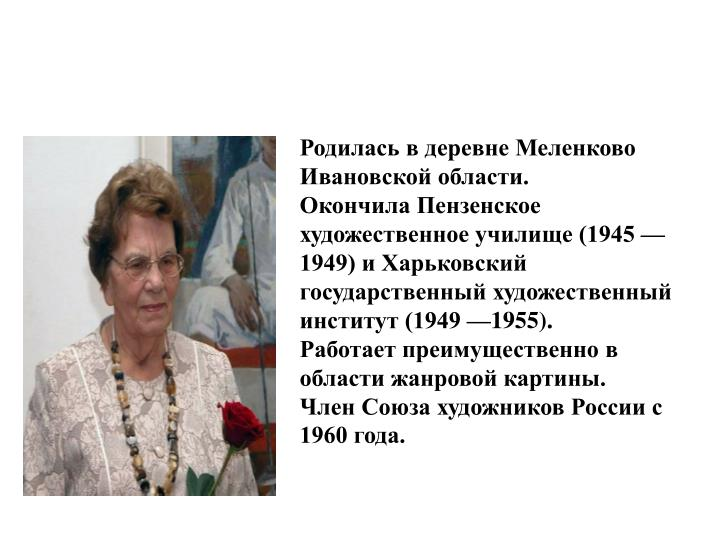 Родилась в деревне Меленково Ивановской области.