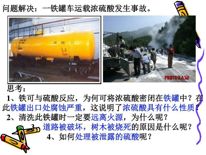 问题解决:一铁罐车运载浓硫酸发生事故。