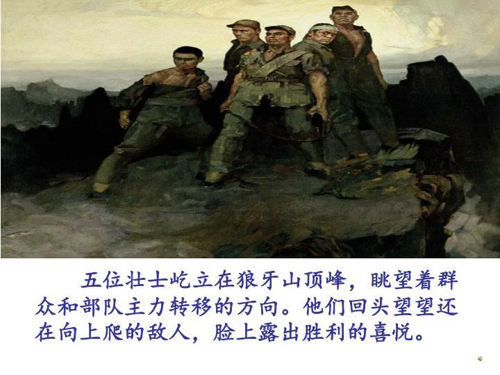 五位壮士屹立在狼牙山顶峰,眺望着群众和部队主力转移的方向。他们回头望望还在向上爬的敌人,脸上露出胜利的喜悦。