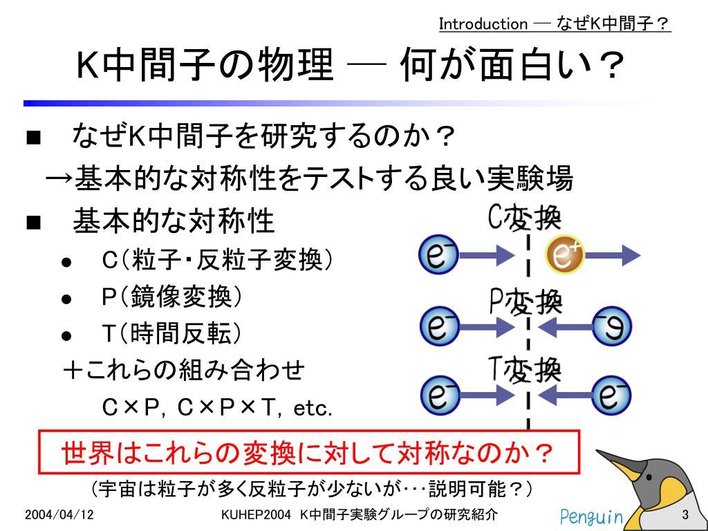 PPT - K 中間子実験グループの研究紹介 PowerPoint Presentation - ID ...