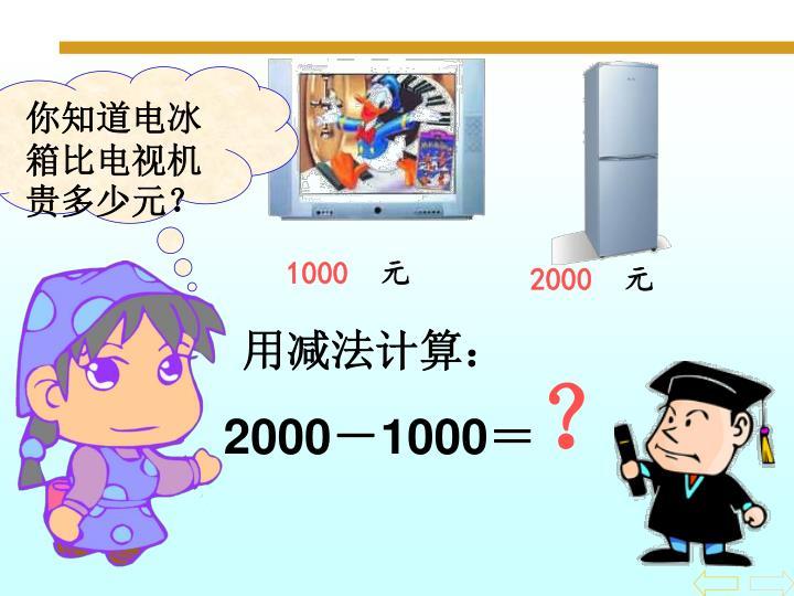 你知道电冰箱比电视机贵多少元?