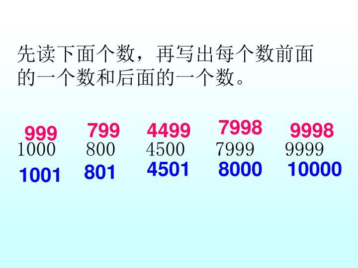 先读下面个数,再写出每个数前面的一个数和后面的一个数。