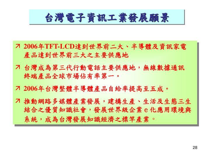 台灣電子資訊工業發展願景