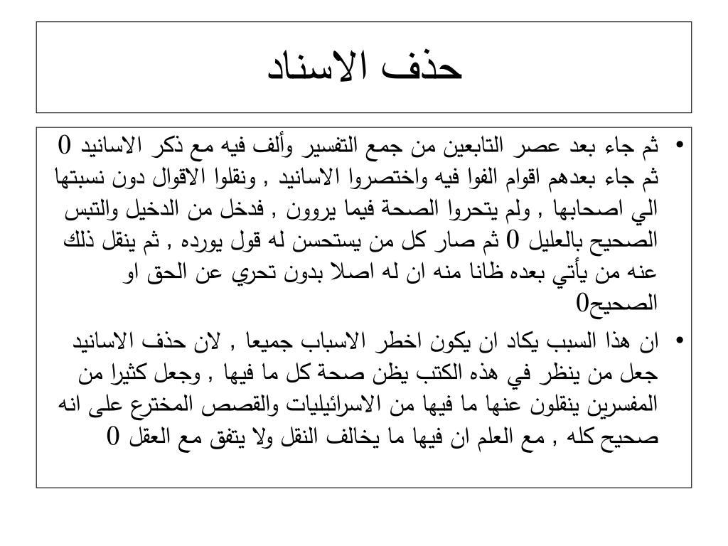 Ppt مناهج المفسرين اعداد الدكتور خالد خطاب Powerpoint Presentation Id 6424124