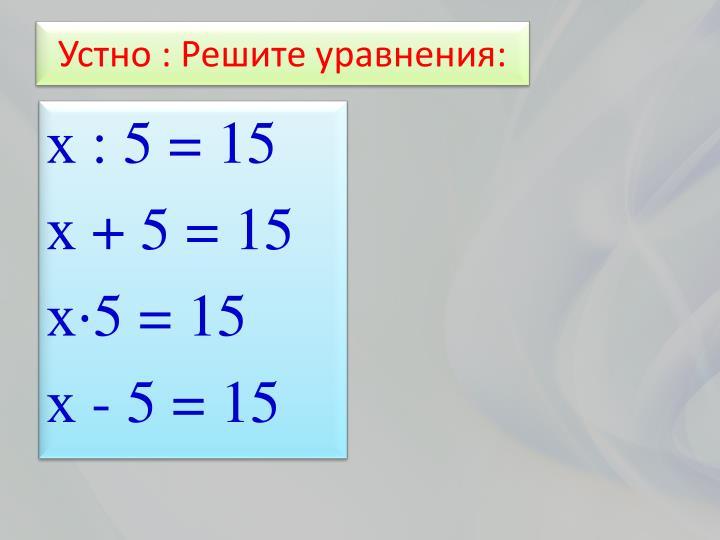 Устно : Решите уравнения: